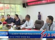 113名贫困学子获黄仲咸教育基金会资助奖励