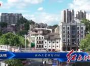 闽西工农银行旧址