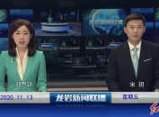 2020年11月13日龙岩新闻联播