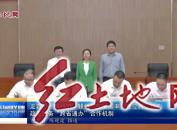 """龙岩市、梅州市、赣州市在全国率先建立跨三省的政务服务""""跨省通办""""合作机制"""