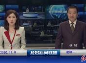 2020年11月09日龙岩新闻联播