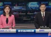 2020年11月12日龙岩新闻联播