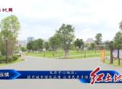 龙岩中心城区:提升城市绿化品质 让市民共享绿色福利