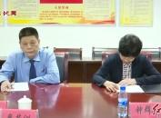 龙岩市涉台检察联络室揭牌成立
