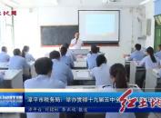 漳平市税务局:举办贯彻十九届五中全会精神读书班活动