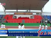 龙岩技师学院举行第三十一届田径运动会