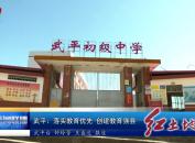 武平:落实教育优先 创建教育强县