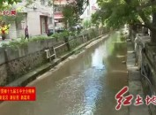我市补齐生态短板 城市水质持续提升
