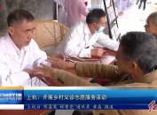 上杭:开展乡村义诊志愿服务活动