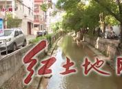 龙岩:补齐生态短板城市水质持续提升
