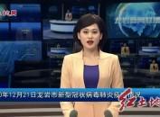 2020年12月21日龍巖市新型冠狀病毒肺炎疫情情況