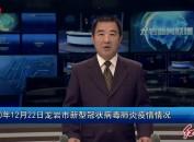 2020年12月22日龍巖市新型冠狀病毒肺炎疫情情況