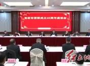 市僑聯成立40周年座談會召開