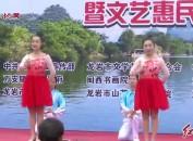 閩西紅色文藝輕騎兵采風筆會活動暨文藝惠民演出在武平捷文村舉行
