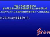 (公告)中國人民政治協商會議第五屆龍巖市委員會提案委員會主任任職名單