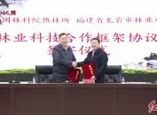 中國林科院熱林所與龍巖市林業局開展全面林業科技合作