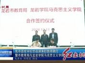 龍巖市首批學校思政課兼職教師聘任暨市教育局與龍巖學院馬克思主義學院合作簽約儀式舉行