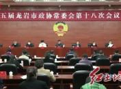 五屆市政協常委會第十八次會議召開 決定市政協五屆五次會議于2021年1月5日至8日召開
