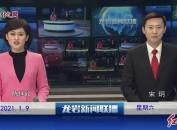 2021年1月9日龙岩新闻联播