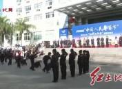 """首个""""中国人民警察节""""  我市各地开展形式多样的庆祝活动 致敬人民警察"""