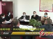 龙岩中院:优化司法服务 护航民企发展