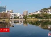 龙岩:城市发展日新月异 幸福生活全民共享