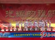 """上杭才溪中学举办""""光辉的旗帜""""元旦文艺汇演"""