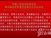 中国人民政治协商会议第五届龙岩市委员会第五次会议决议
