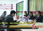 上杭法院:强化党建引领 推进诉源治理