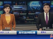 2021年1月8日龙岩新闻联播