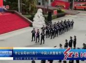 """市公安局举行首个""""中国人民警察节""""升警旗仪式"""
