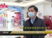 龙岩:商场超市多措并举 做好防疫工作
