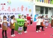 """新罗区卧龙幼儿园举办2020年""""科技点亮·快乐童年""""科技节活动"""