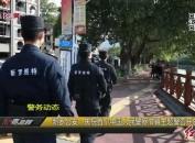 新罗公安:庆祝首个中国人民警察节暨主题警营开放日活动