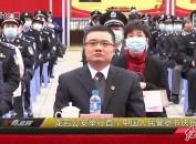 龙岩公安举行首个中国人民警察节庆祝活动