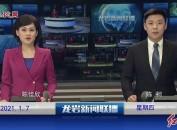 2021年1月7日 龙岩新闻联播