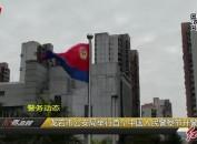 龙岩市公安局举行首个中国人民警察节升警旗仪式