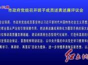 市政府党组召开班子成员述责述廉评议会