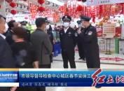 市领导督导检查中心城区春节安保工作