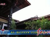 漳平:保护与开发并举 古民居建筑重焕生机
