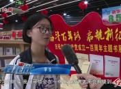 龙岩新华书店:设专柜开展党史学习教育主题图书展