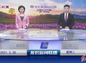 2021年3月30日龙岩新闻联播