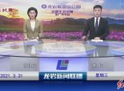 2021年3月31日龙岩新闻联播