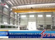 晨远山机械配件生产项目进入生产设备安装调试阶段