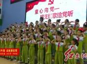 武平:上党课唱红歌 党史学习教育进校园