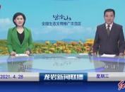 2021年4月28日龙岩新闻联播