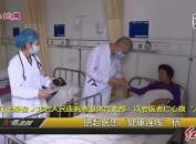 """龙岩人民医院离退休党支部:以老医者仁心换""""人""""心"""