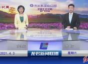 2021年4月3日龙岩新闻联播