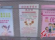 区妇幼保健院多途径开展免费避孕药具宣传发放工作