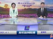2021年4月01日龙岩新闻联播
